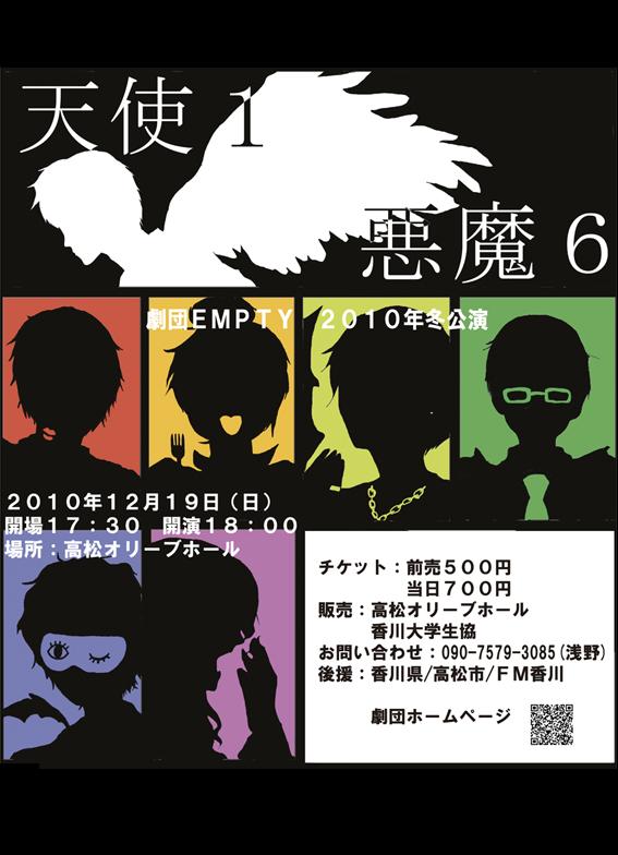 香川大学 劇団EMPTY 2010年冬公演