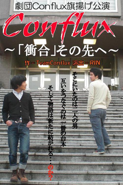 劇団Conflux (2日目)