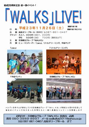 「WALKS」LIVE!