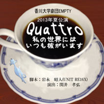 香川大学劇団EMPTY 2013年夏公演