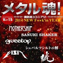 メタル魂!vol:15「鋼鉄魂ココニアリ! 2014 NEW Fxxk'in YEAR!」