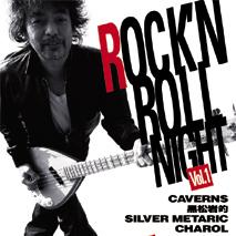 ROCK'N ROLL NIGHT Vol.1