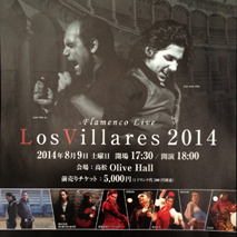 Los Villares 2014 高松