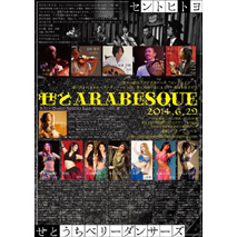 せとARABESQUE