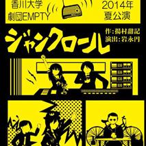 香川大学劇団EMPTY2014年夏公演