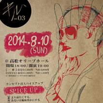キル、vol,3 『spice up』