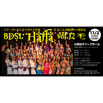 Belly Dance Studio Lulu Hafla vol.12