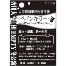 香川大学劇団EMPTY 2014年冬公演