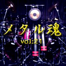 メタル魂!vol:21 ~鋼鉄魂ココニアリ! TOO HOT TO HANDLE~