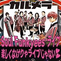 カルメラ・Soul Funkyees・フルイカズキ
