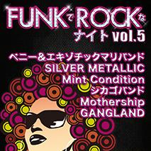 FUNKでROCKなナイト vol.5