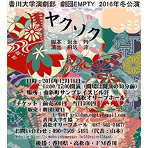 劇団EMPTY2016年冬公演「ヤクソク」