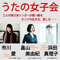 浜田真理子・畠山美由紀・市川愛