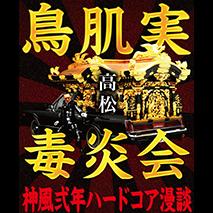 鳥肌実 <5/16 振替公演>